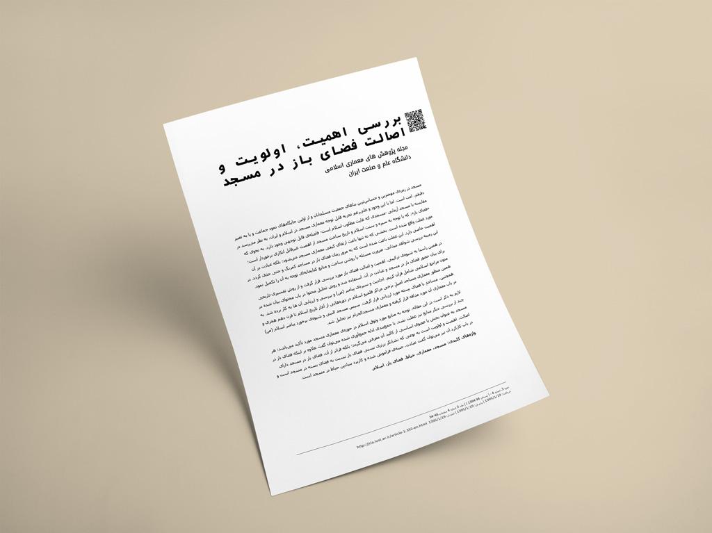مقاله علمی - پژوهشی بررسی اهمیت، اولویت و اصالت فضای باز در مسجد