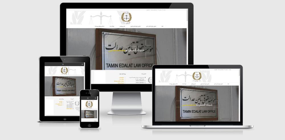 Tamin Edalat legal Institute website